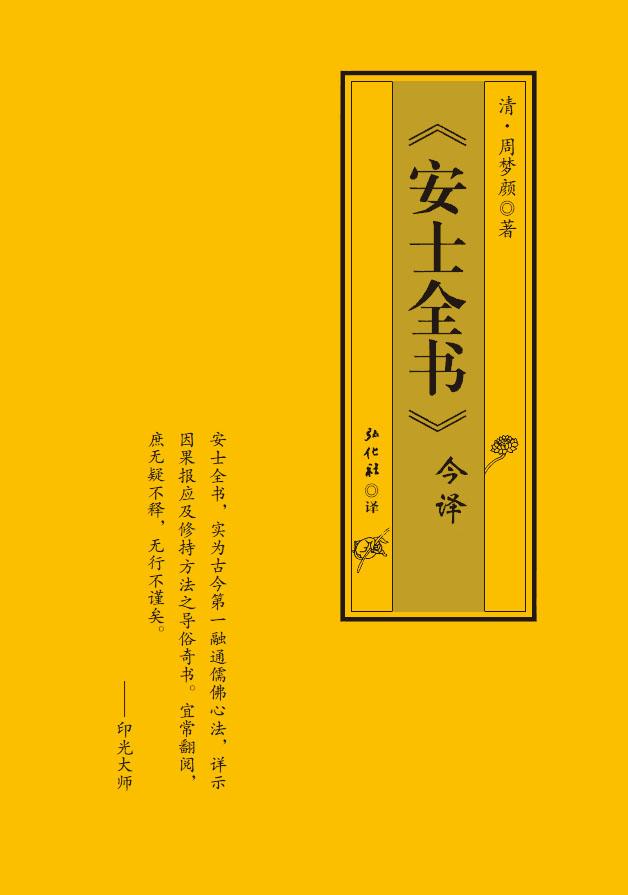 《安士全书》今译(5册/套)