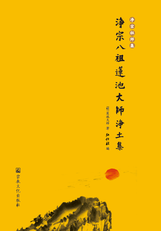 净宗八祖莲池大师净土集(上下册)
