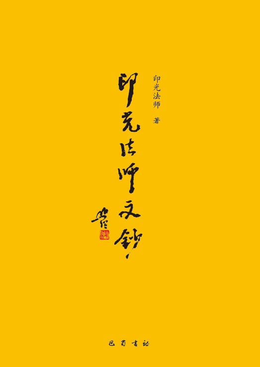 印光法师文钞(7册/套)