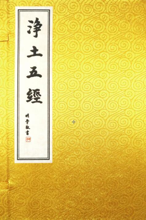 净土五经(宣纸版)