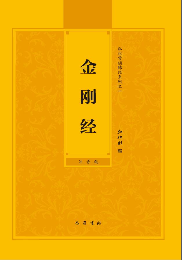 金刚经(注音版)