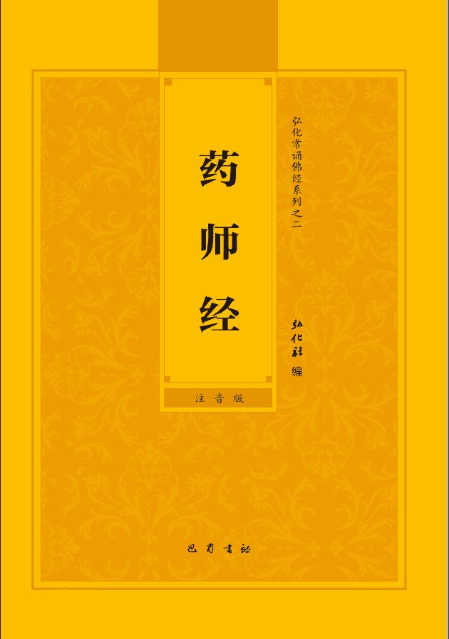 药师经(注音版)