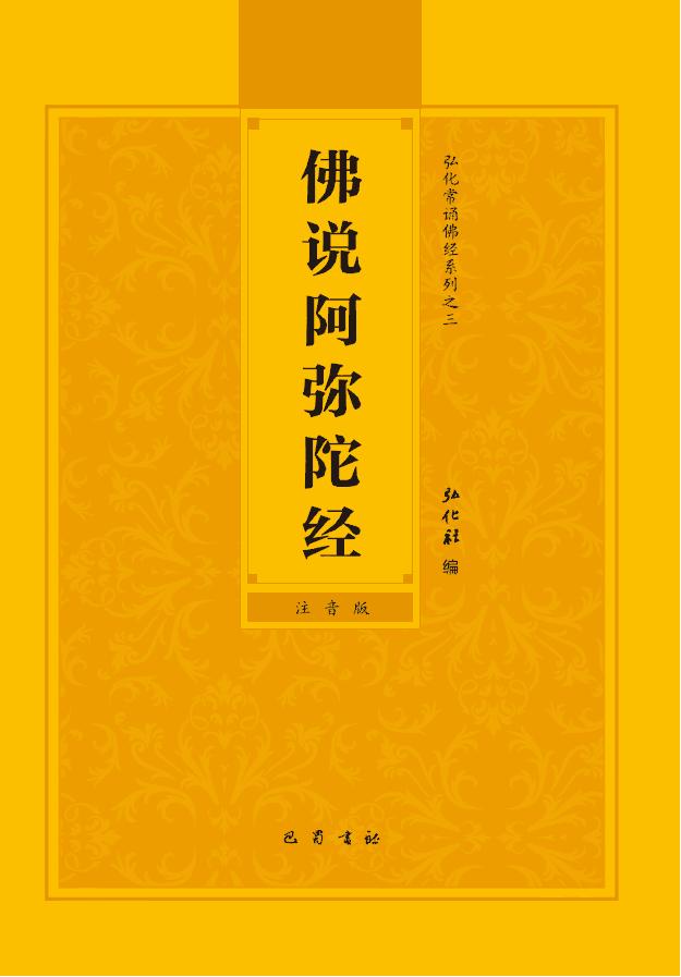 佛说阿弥陀经(注音版)