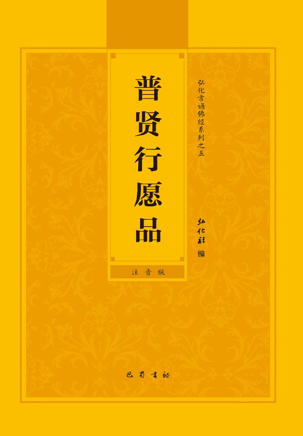 普贤行愿品(注音版)