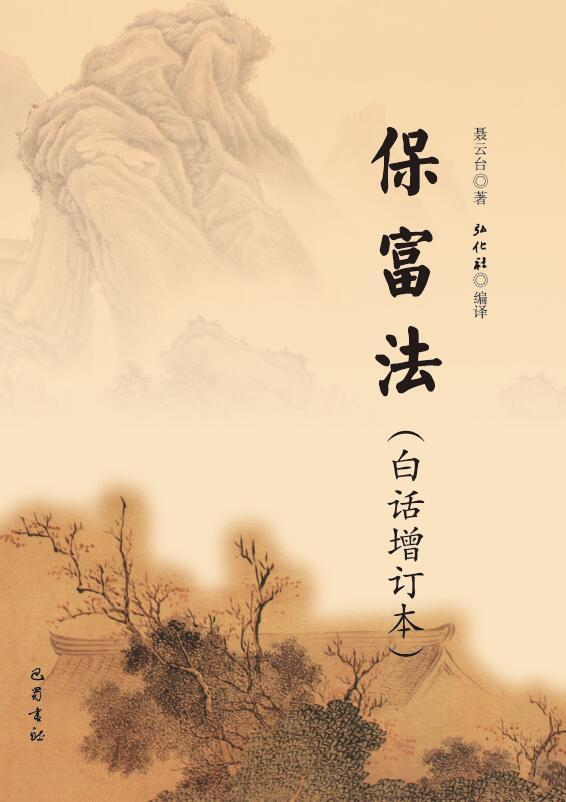 保富法(白话增订本)