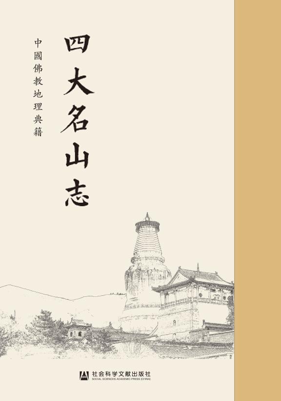 四大名山志(4册/套)