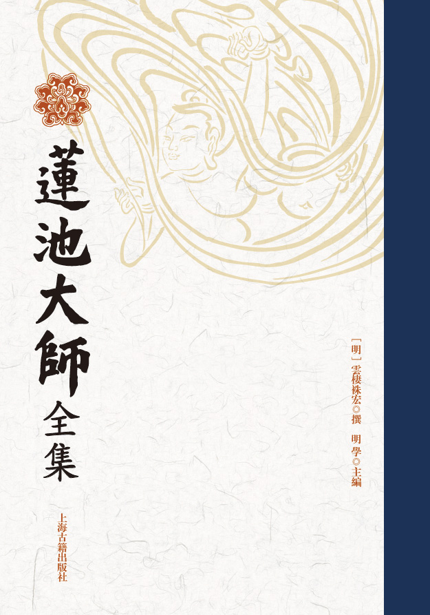 莲池大师全集(3册/套)