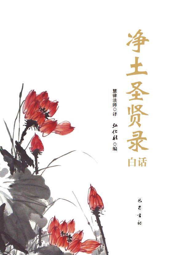 《净土圣贤录》白话(第一册)