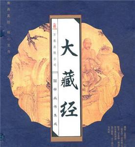2019佛教大藏经最新电子版(含多种藏经)