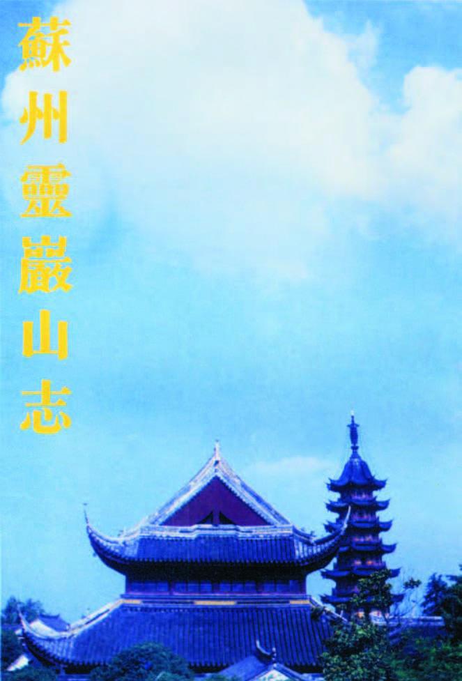 苏州灵岩山志