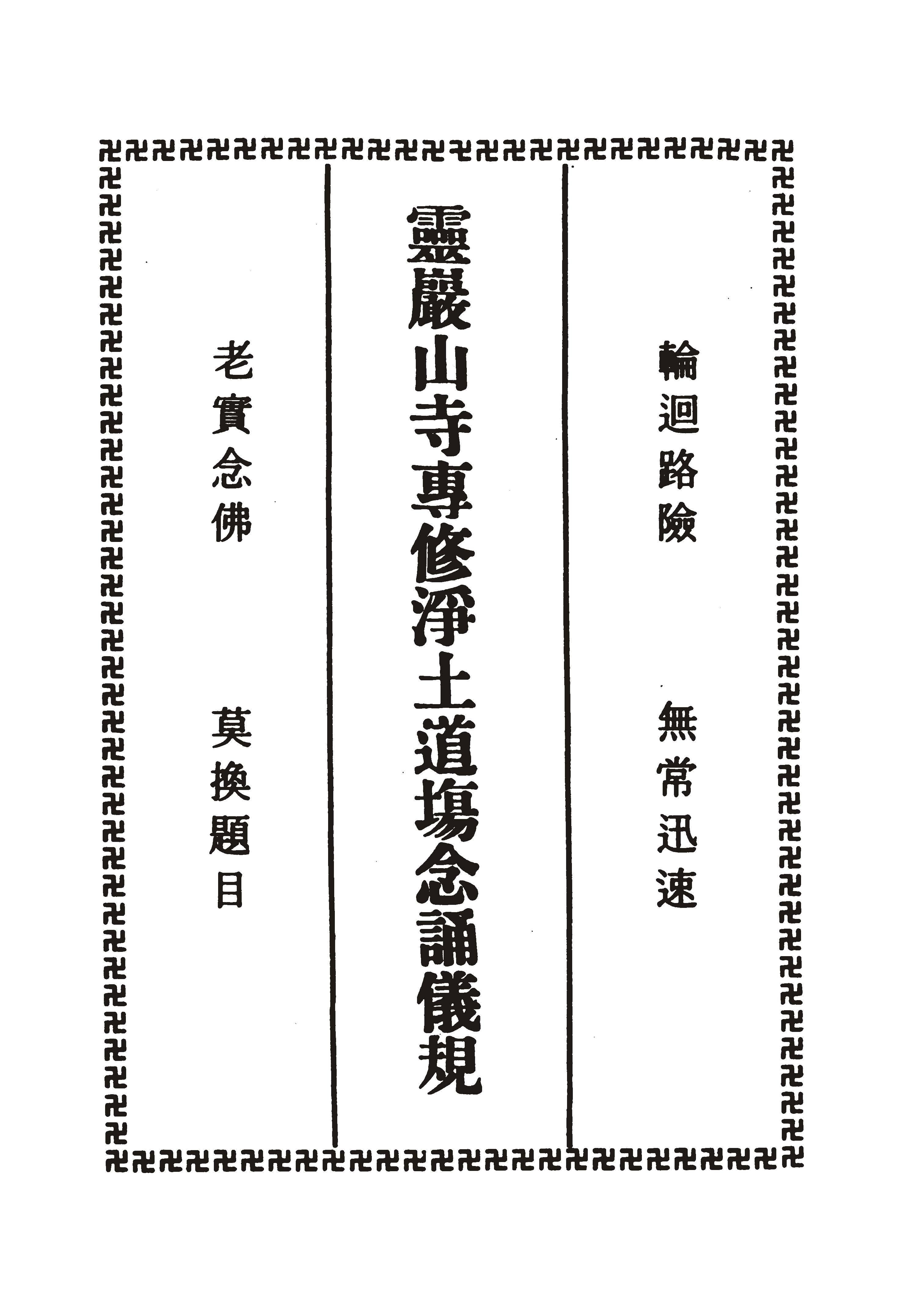 灵岩山寺专修净土道场念诵仪规