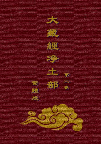 大藏经净土部·二(繁体版)