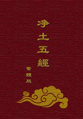净土五经(繁体版)