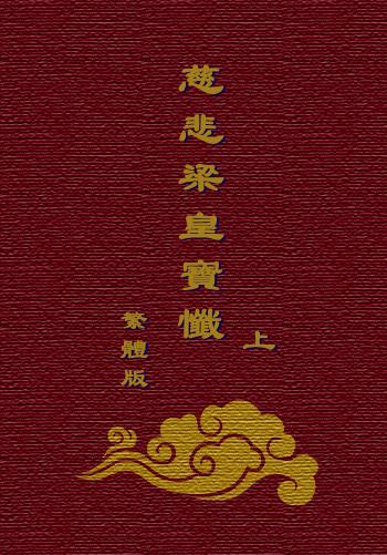 梁皇宝忏·上(繁体版)