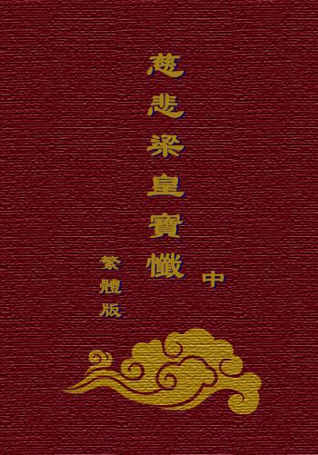 梁皇宝忏中(繁体版)