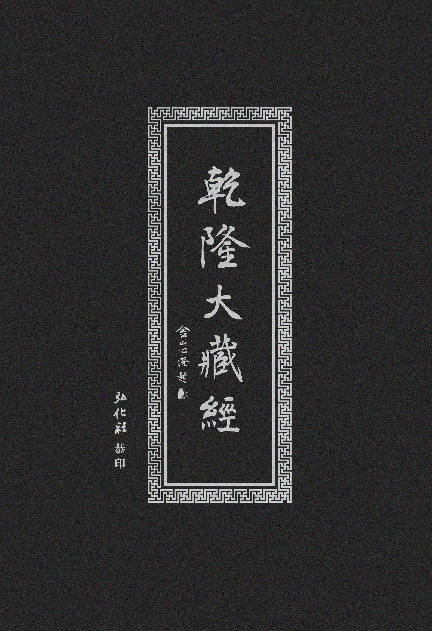 龙藏·058 004 禅行法想经一卷(敬三)【后汉 安息国三藏法师安世高译】