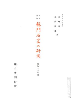 龙门石窟的研究.三编.两附录.图版.拓影.水野清一.长广敏雄著.1941年出版