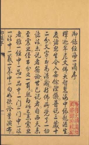 御录经海一滴.六卷.清雍正录.清雍正十三年武英殿刊本.1735年