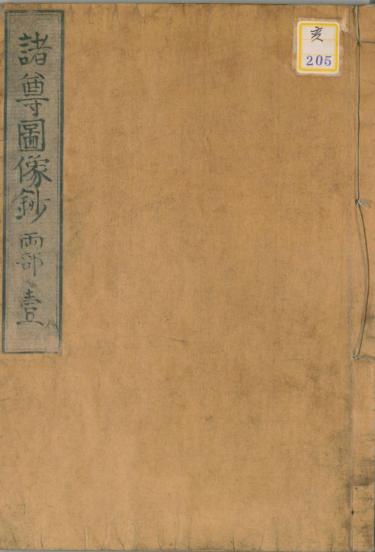 諸尊图像钞.10卷.天保时期彩色绘本