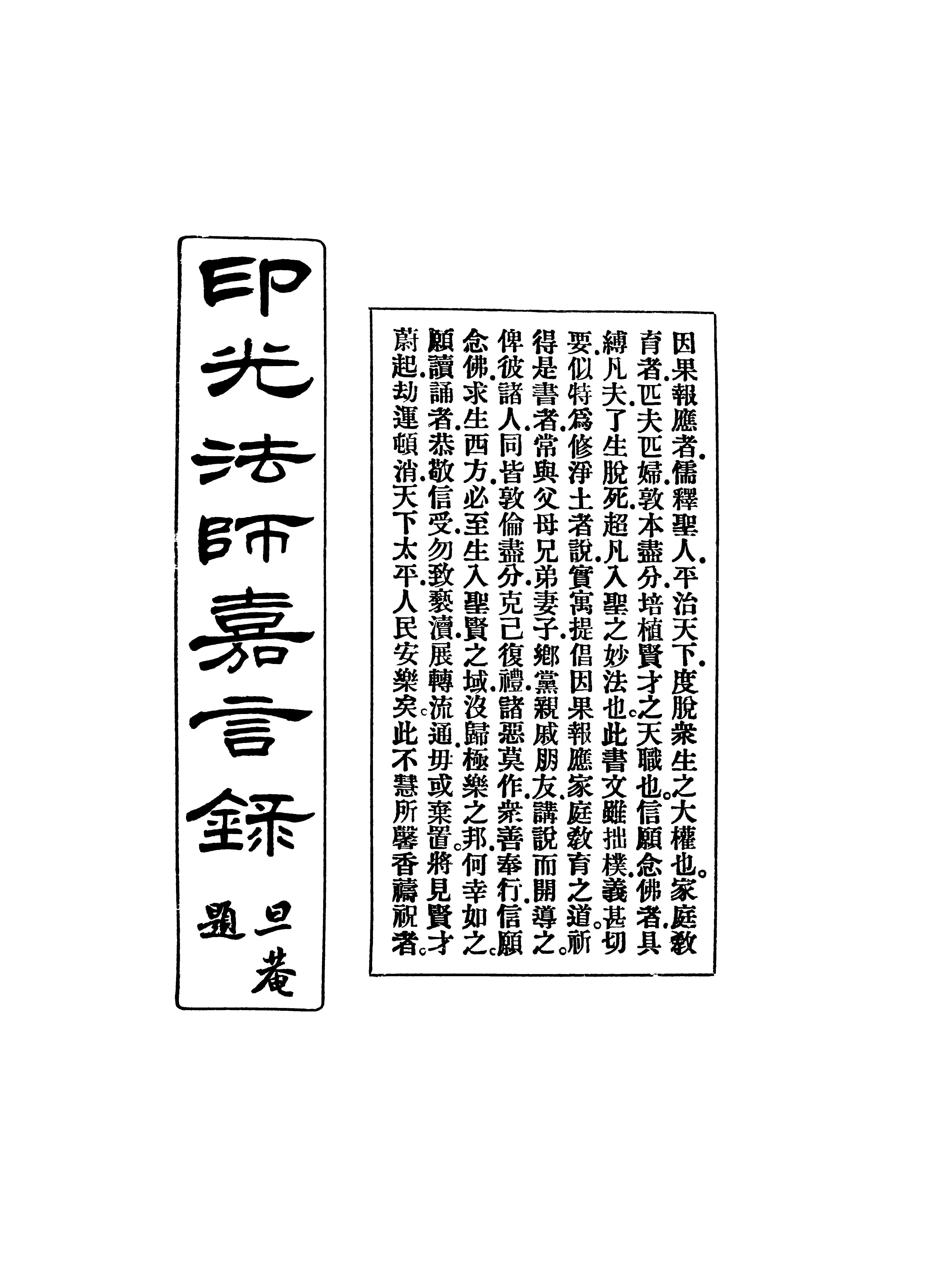 印光法师嘉言录(民国十七年版)