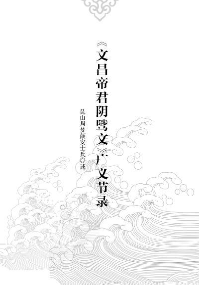 安士全书今译(第一册)