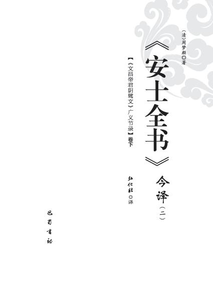 安士全书今译(第二册)