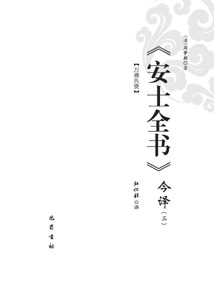 安士全书今译(第三册)