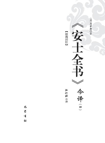 安士全书今译(第四册)