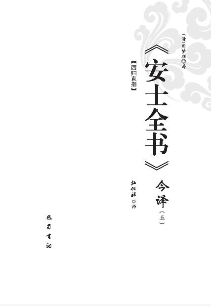 安士全书今译(第五册)