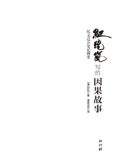 纪晓岚写的因果故事