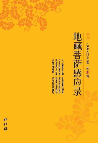 地藏菩萨感应录
