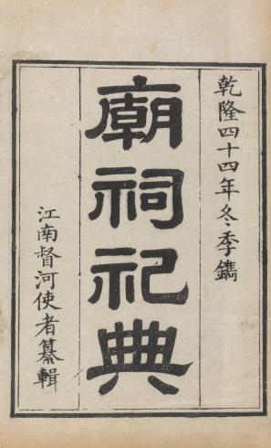 南工庙祠祀典.3卷.李奉翰纂辑.清乾隆44年序刊本.1779年