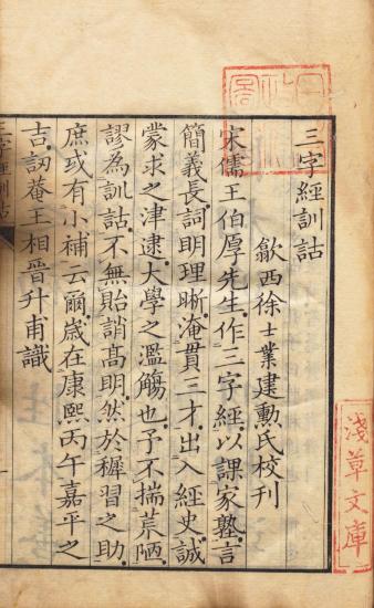 三字经训诂.宋.王应麟著.清.王相.训诂.1831年和刻本.pdf