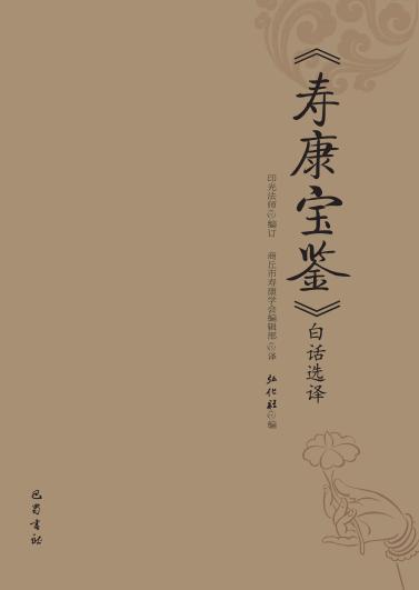 寿康宝鉴白话选译